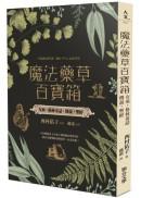 魔法藥草百寶箱:女巫‧格林童話‧傳說‧聖經