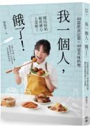 我一個人,餓了!:40篇飲食記憶×40道美味料理,國民姑姑暖胃療心上菜啦