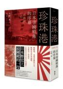 珍珠港:日本帝國的殞落序幕