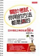 關於考試,你用的方法都是錯的:日本考試之神的私家祕技