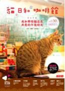 貓 日和 咖啡館:我和那些貓店長共度的午後時光