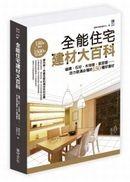 全能住宅建材大百科:磁磚、石材、木地板、氣密窗,自力裝潢必懂的150種好建材