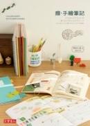 癮.手繪筆記:從色鉛筆到紙膠帶,教你用各種媒材妝點筆記