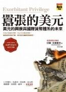 囂張的美元:美元的興衰與國際貨幣體系的未來