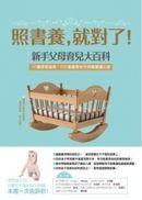 照書養,就對了!新手父母育兒大百科:50種感官指南、600個養育妙方的寶寶讀心術