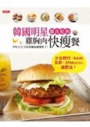 韓國明星都在吃的雞胸肉快瘦餐:平均300卡,吃得飽也能瘦得了!