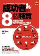 成功者的8個特質:持續這8件事,預約十年後的名利雙收