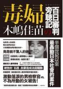 毒婦:木嶋佳苗的百日審判旁聽記