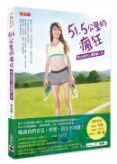 51.5公里的瘋狂:賈永婕的三鐵美麗人生