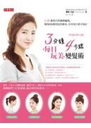 3分鐘、4步驟 !每日玩美變髮術:55款韓系自然風格編髮,職場OL瞬間氣質變身,任何場合都不NG!