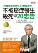 不被癌症醫生殺死的20忠告:日本仁醫近藤誠,40年臨床經驗的良心箴言