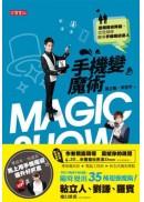 手機變魔術:雲端魔術降臨,從低頭族變身手機魔術達人