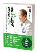 超越5%存活率,我活過了16年:首爾大學醫院院長與癌症為友的治癒之路