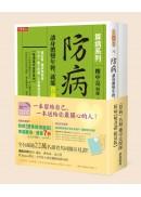 防病【雙書禮限量版】:《防病》書二冊+回春經絡拳DVD二張+留言祝福卡