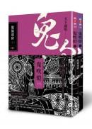 鬼吹燈二:龍嶺迷窟(上)(下)