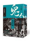 鬼吹燈三:雲南蟲谷(上)(下)