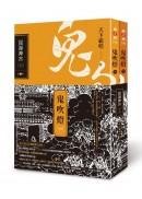 鬼吹燈4:崑崙神宮(上)(下)