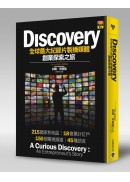 Discovery:全球最大紀錄片製播媒體,創業探索之旅!