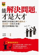 能解決問題,才是大才:偷學日本經營之神稻盛和夫、本田宗一郎的大本領,提升你的職場CP值!