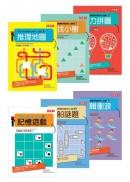 推理地圖:900個玩腦力遊戲套書,推理、記憶、邏輯、謎題、拼圖、尋找,共6冊