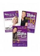 富爸爸理財三書:富爸爸,窮爸爸(十週年紀念版)+富爸爸財務IQ+富爸爸,富女人