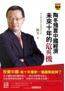 陶冬預言中國經濟未來十年的危與機