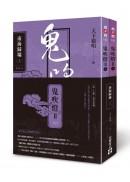 鬼吹燈Ⅱ之二:南海歸墟(上)(下)