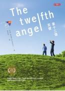 第十二個天使(二十週年紀念版)