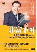 非富不可:香港股神曹仁超首度公開,40年內把本金放大4萬倍的投資絕學!