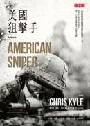 美國狙擊手