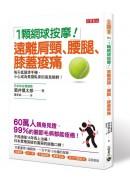 1顆網球按摩!:遠離肩頸、腰腿、膝蓋痠痛