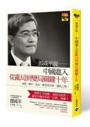 郎咸平說——中國進入從亂局到變局關鍵十年!:金融、樓市、食安、教育等改革,重裝上陣!