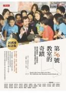 第56號教室的奇蹟(20萬冊紀念版):讓達賴喇嘛、美國總統、歐普拉都感動推薦的老師