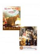 貓  日和  咖啡館【1+2套書】:我和那些貓店長共度的午后時光與咖啡漫遊