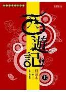 西遊記:白話本(上)