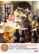 貓 日和 咖啡館2:我和那些貓店長的咖啡漫遊