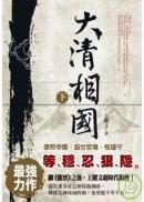 大清相國(下冊)