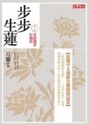 步步生蓮 卷二十六:零落幾多紅藕花