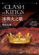 冰與火之歌第二部:烽火危城(上)