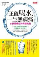 正確喝水,一生無病痛:水就是最好的保健食品