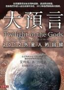 大預言:2012外星人的回歸