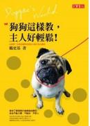 狗狗這樣教,主人好輕鬆:教你了解狗狗行為背後的原因,從此不亂大便、不亂叫、不咬人