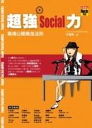 超強Social力:職場公關黃金法則