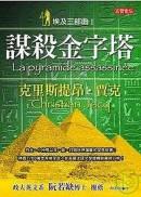 埃及三部曲Ⅰ:謀殺金字塔