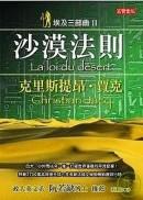 埃及三部曲Ⅱ:沙漠法則