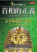 埃及三部曲Ⅲ:首相的正義