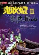 鬼吹燈Ⅱ之五:巫峽棺山