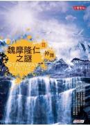 魏摩隆仁之謎Ⅲ:神舞