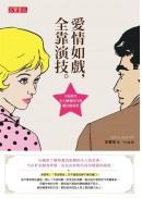 愛情如戲,全靠演技:全面提升女人戀愛技巧的魔法指南書