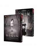 怪奇孤兒院1-2套書(2冊)
